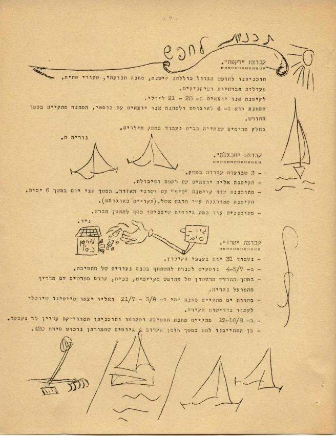 מתוך ניקרון מס' 15 יוני 1968