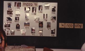 שלום כיתה א' 1990