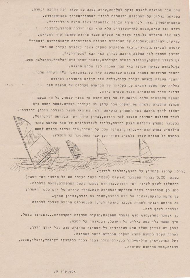 הפלגה ליוון כיתת צאלה מתוך שנתון ימיה חברת נעורים תשם 1980 4