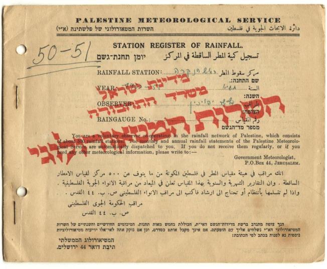 יומן גשם 1950-51