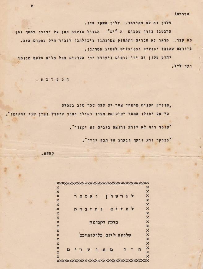 עלון במעלה הנקרה א כסלו תשי 1949 עמ 2