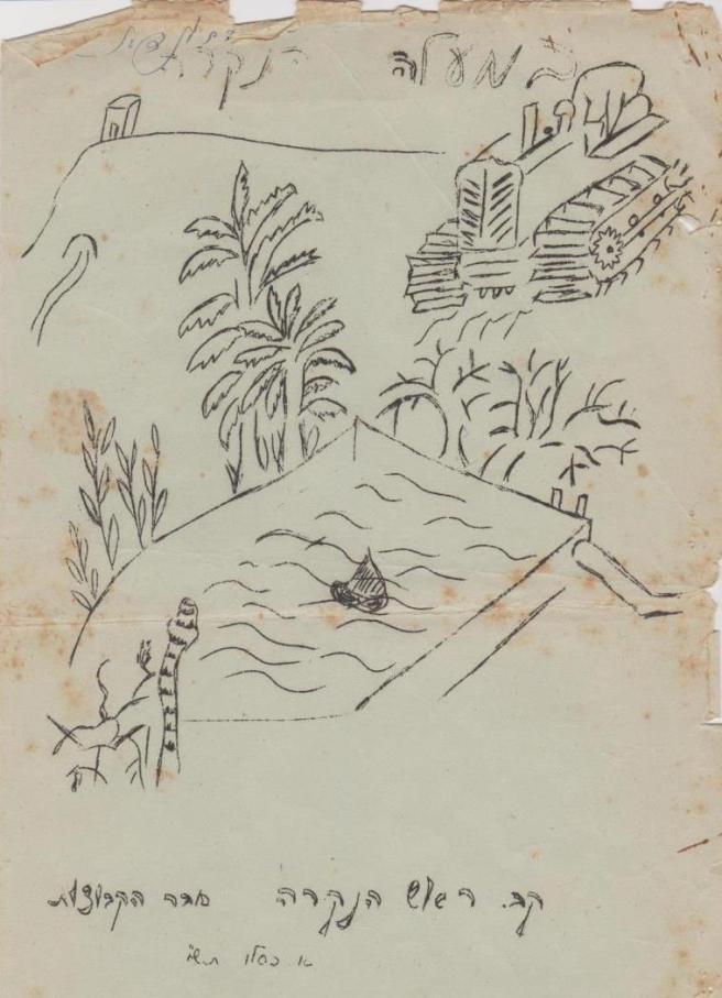 עלון במעלה הנקרה א כסלו תשי 1949 שער