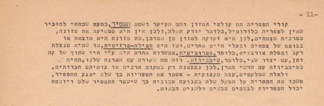 בחצר ומסביב ינואר 1963 2