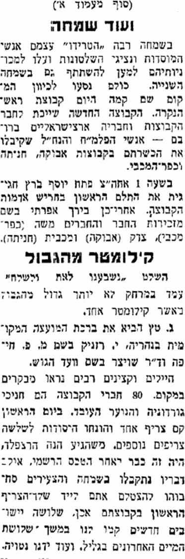 על המשמר 7 לינואר 1949