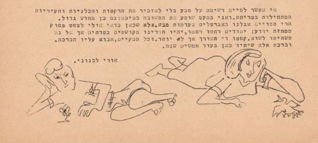 בחצר ומסביב ינואר 1963 4