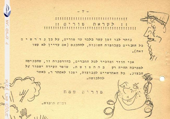 הד הנקרה מס' 67 מרץ 1961