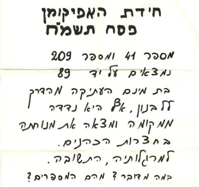 """חידת אפיקומן פסח תשמ""""ח 1987"""