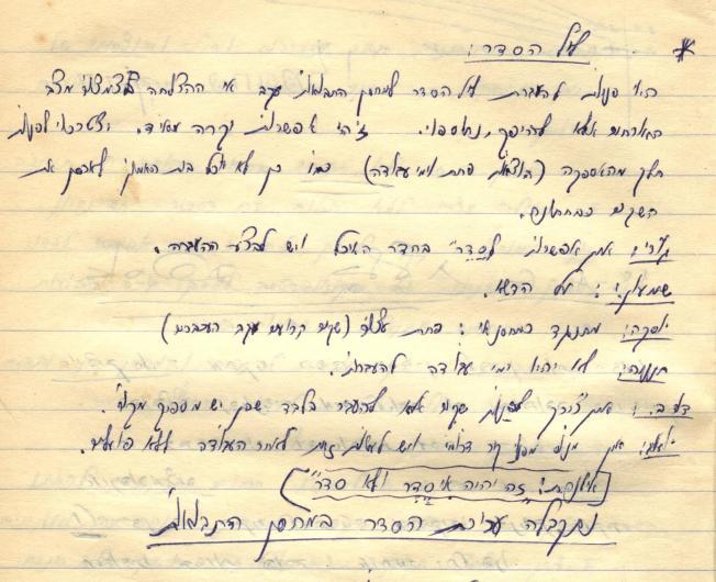 פרוטקול אסיפה 2 לאפריל 1960