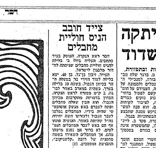 דבר, 8 ליולי 1971