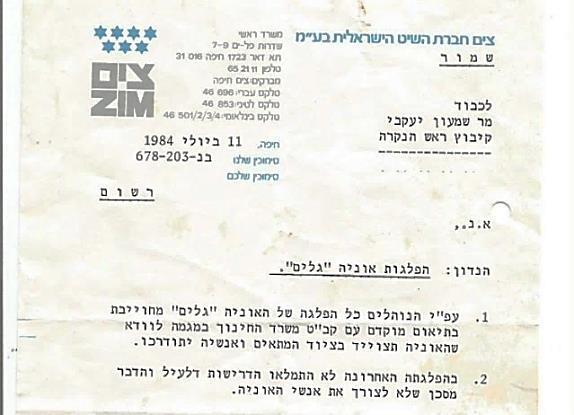 11 ביולי 1984