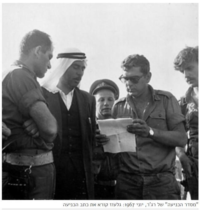 """""""מסדר הכניעה"""" של רג'ר, יוני 1967: שלמה גלעוז ז""""ל קורא את כתב הכניעה"""