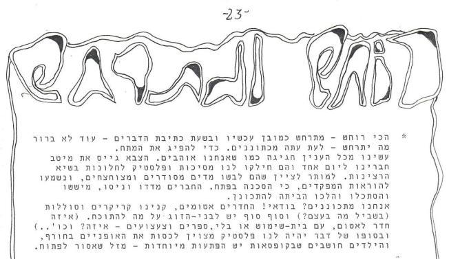הד הנקרה, גליון 54, 18.1.91