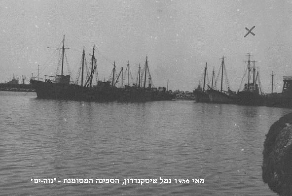 אוניות בנמל איסקנדרון מאי 1956