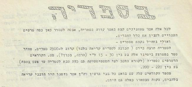 הד הנקרה 1975 הספרייה 1