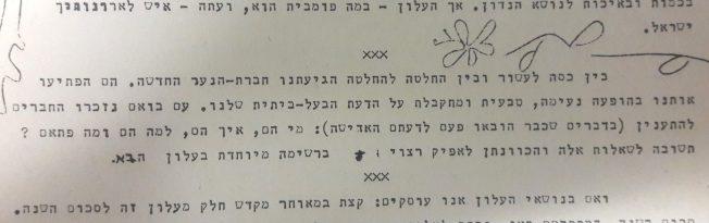 """""""הד הנקרה"""" גליון 75 - אוקטובר 1961"""